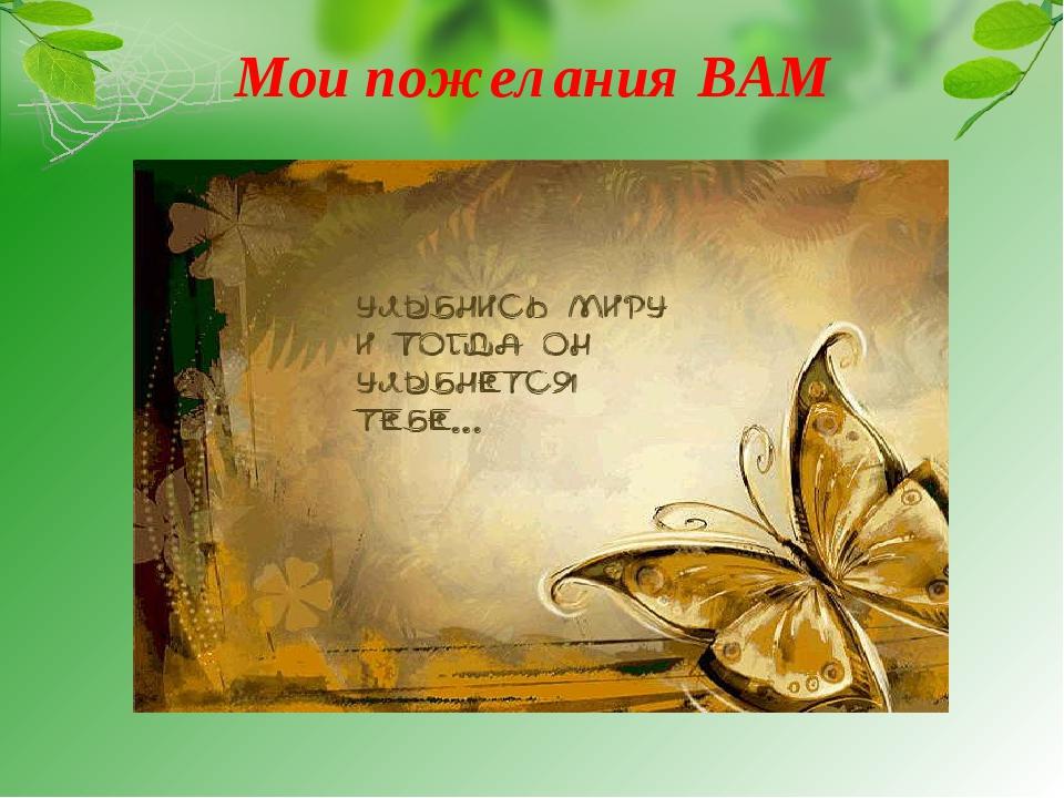 Мои пожелания ВАМ