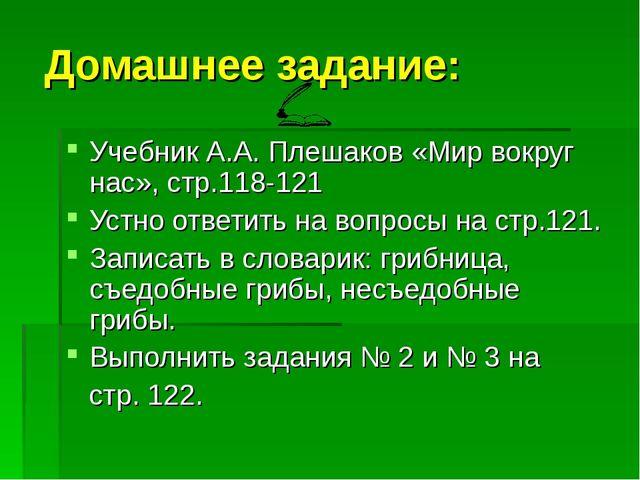 Домашнее задание: Учебник А.А. Плешаков «Мир вокруг нас», стр.118-121 Устно о...