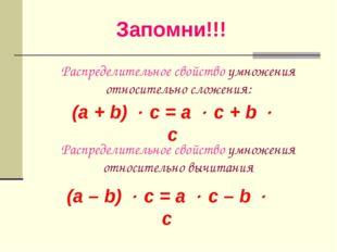 (а + b)  c = a  c + b  c Распределительное свойство умножения относительно