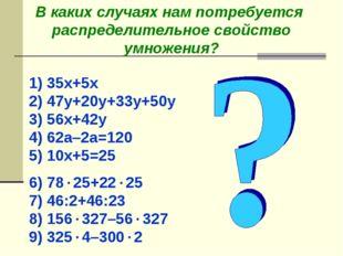 1) 35х+5х 2) 47у+20у+33у+50у 3) 56х+42y 4) 62а–2а=120 5) 10х+5=25 6) 7825+22