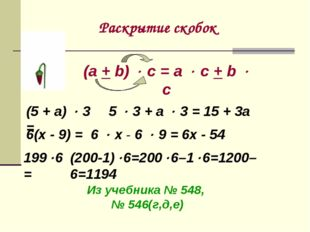 (5 + а)  3 = 6(х - 9) = 5  3 + а  3 = 15 + 3а 6  х - 6  9 = 6х - 54 Из у