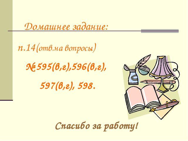 Домашнее задание: п.14(отв.на вопросы) № 595(в,г),596(в,г), 597(в,г), 598. Сп...