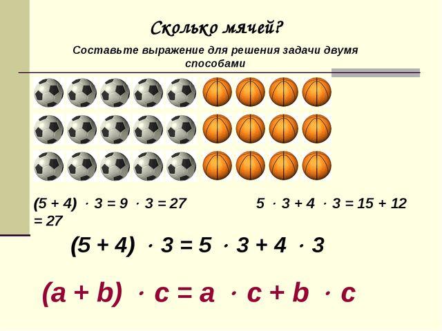 Сколько мячей? Составьте выражение для решения задачи двумя способами (5 + 4)...