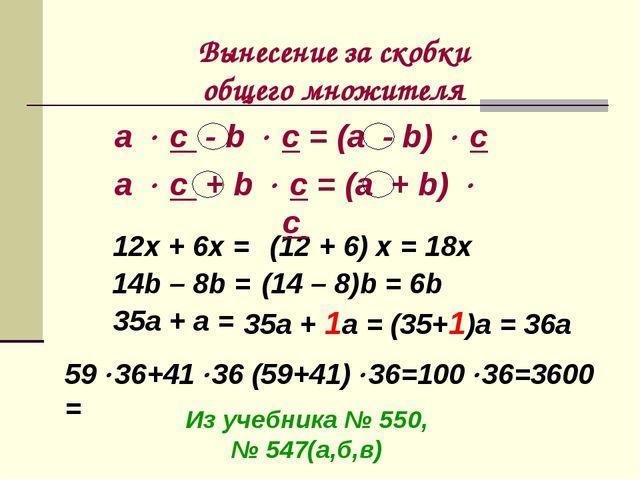 12х + 6х = (12 + 6) х = 18х 14b – 8b = (14 – 8)b = 6b Из учебника № 550, № 54...