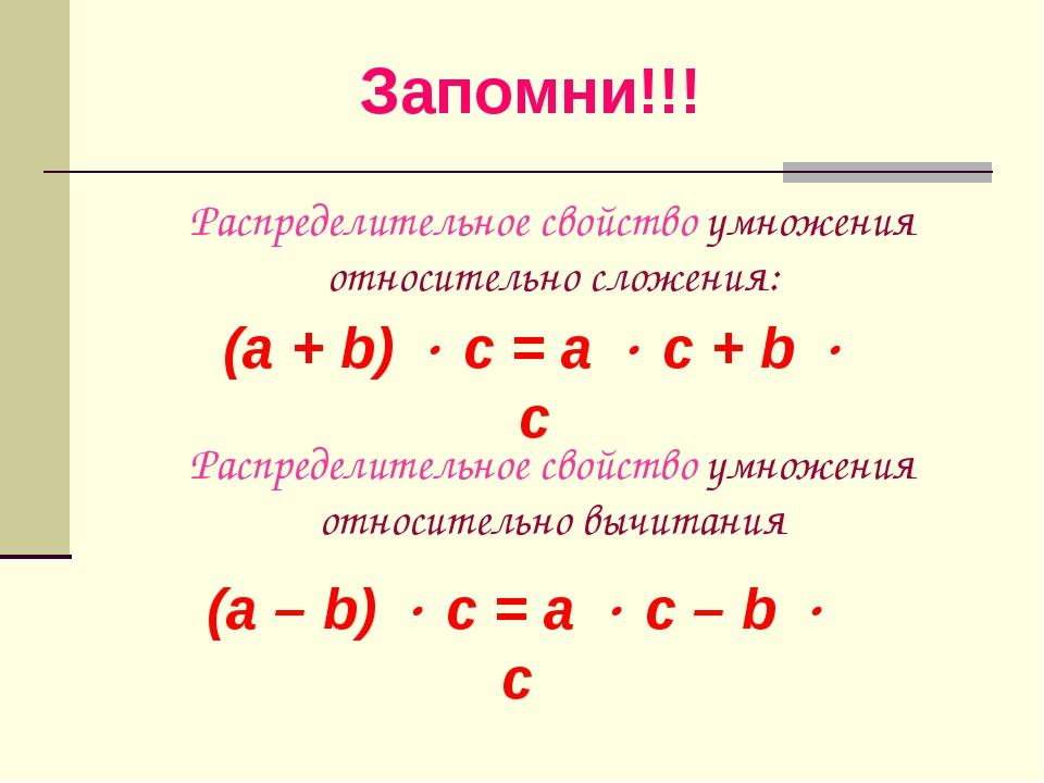 (а + b)  c = a  c + b  c Распределительное свойство умножения относительно...