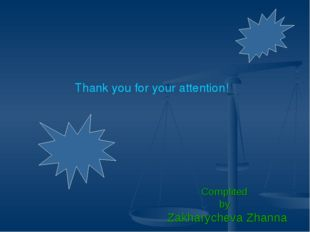 Complited by Zakharycheva Zhanna Thank you for your attention!