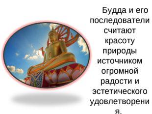 Будда и его последователи считают красоту природы источником огромной радост