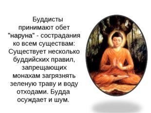 """Буддисты принимают обет """"наруна"""" - сострадания ко всем существам: Существует"""