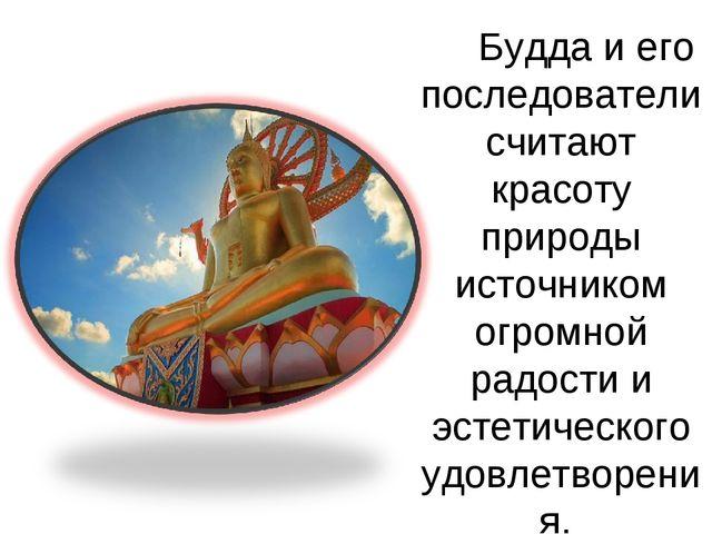 Будда и его последователи считают красоту природы источником огромной радост...