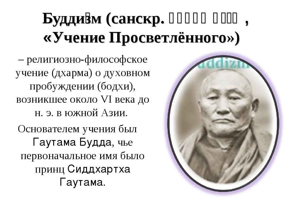 Будди́зм (санскр. बुद्ध धर्म, «Учение Просветлённого») – религиозно-философс...
