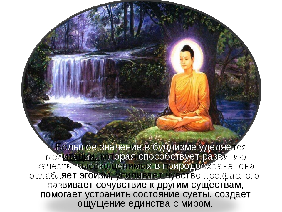 Большое значение в буддизме уделяется медитации, которая способствует развит...