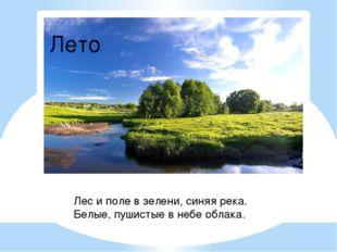 Лес и поле в зелени, синяя река. Белые, пушистые в небе облака. Лето