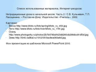 Список использованных материалов, Интернет-ресурсов: Нетрадиционные уроки в н