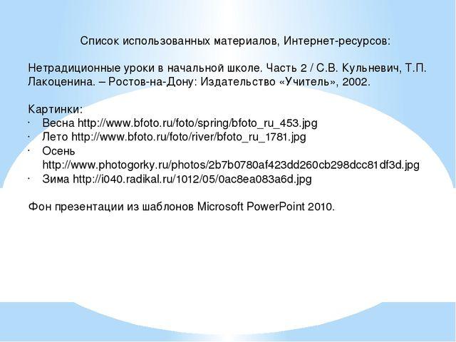 Список использованных материалов, Интернет-ресурсов: Нетрадиционные уроки в н...