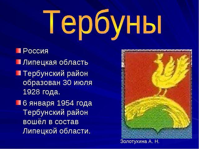 Россия Липецкая область Тербунский район образован 30 июля 1928 года. 6 январ...