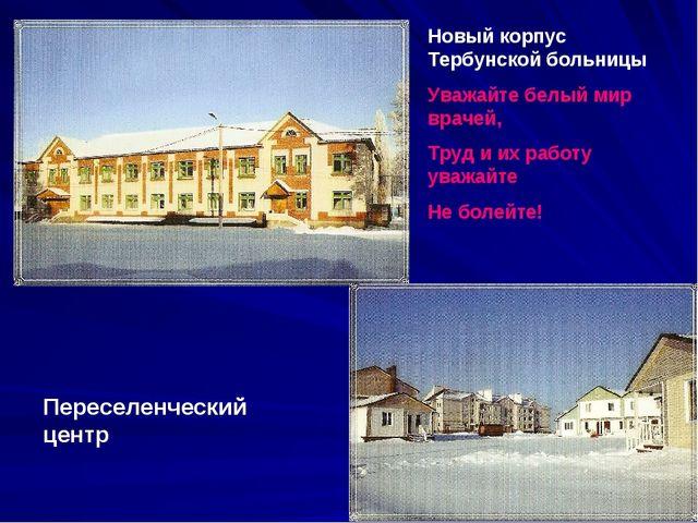 Новый корпус Тербунской больницы Уважайте белый мир врачей, Труд и их работу...