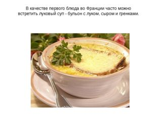 В качестве первого блюда во Франции часто можно встретитьлуковый суп- бульо