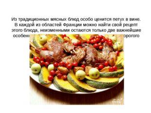 Из традиционных мясных блюд особо ценитсяпетух в вине. В каждой из областей