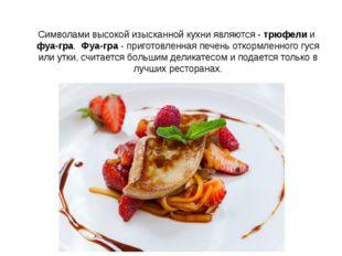 Символами высокой изысканной кухни являются -трюфелии фуа-гра.Фуа-гра- п