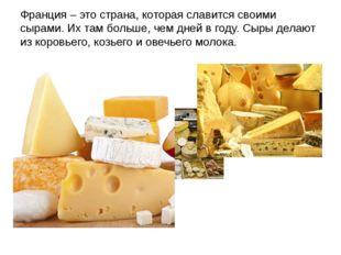 Франция – это страна, которая славится своими сырами. Их там больше, чем дней