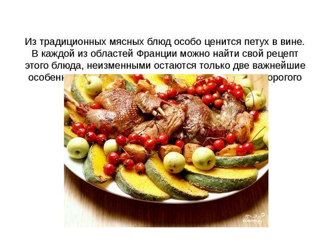 Из традиционных мясных блюд особо ценитсяпетух в вине. В каждой из областей...