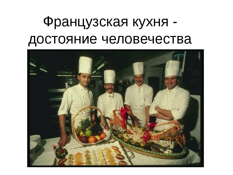 Французская кухня - достояние человечества