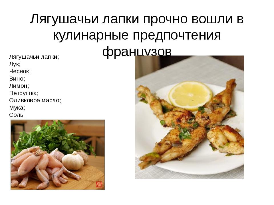Лягушачьи лапки прочно вошли в кулинарные предпочтения французов Лягушачьи ла...