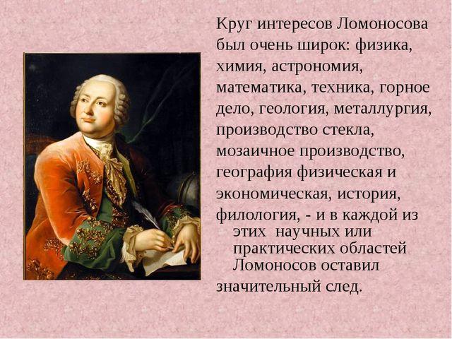 Скачать презентацию на тему михаила васильевича ломоносова
