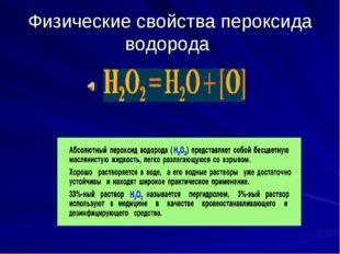 Физические свойства пероксида водорода