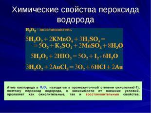 Химические свойства пероксида водорода