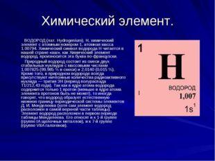Химический элемент. ВОДОРОД (лат. Hydrogenium), H, химический элемент с атомн