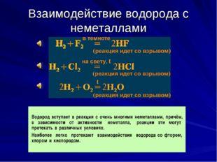 Взаимодействие водорода с неметаллами