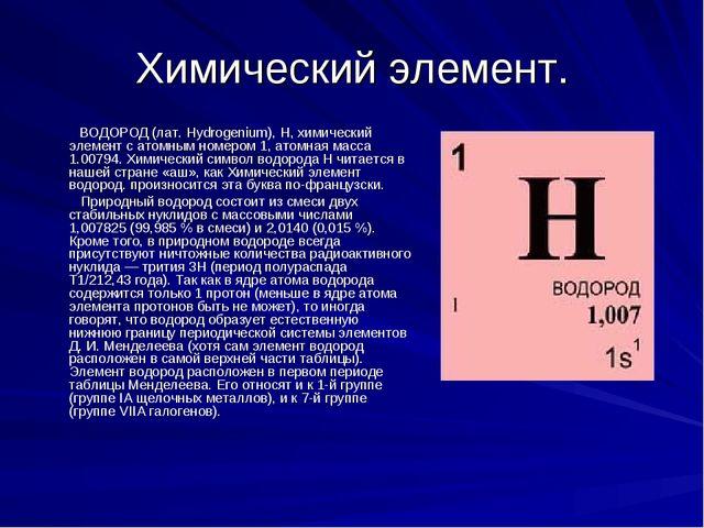 Химический элемент. ВОДОРОД (лат. Hydrogenium), H, химический элемент с атомн...