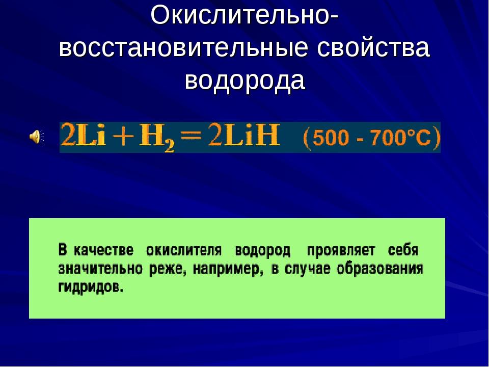 Окислительно-восстановительные свойства водорода