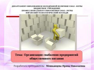 Тема: Организация снабжения предприятий общественного питания Разработала пре