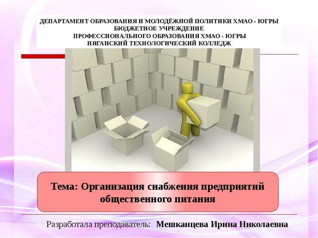 Тема: Организация снабжения предприятий общественного питания Разработала пре...