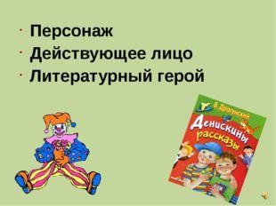 Персонаж Действующее лицо Литературный герой