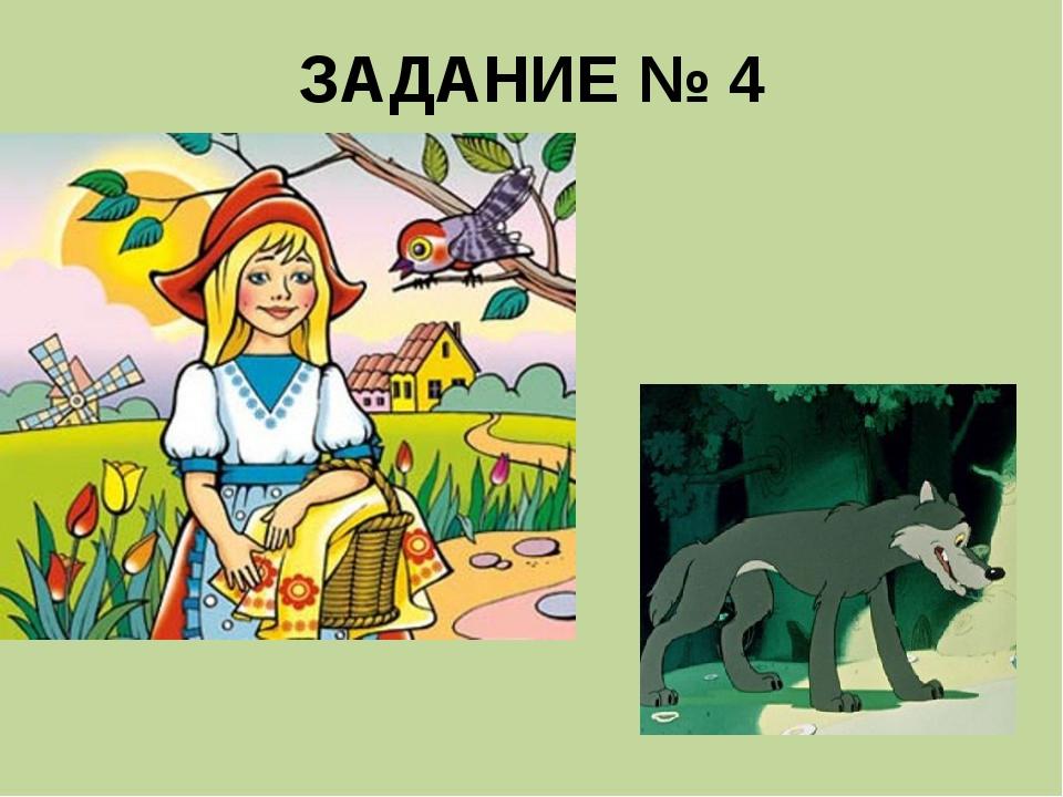ЗАДАНИЕ № 4