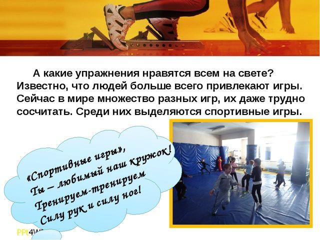 А какие упражнения нравятся всем на свете? Известно, что людей больше всего...