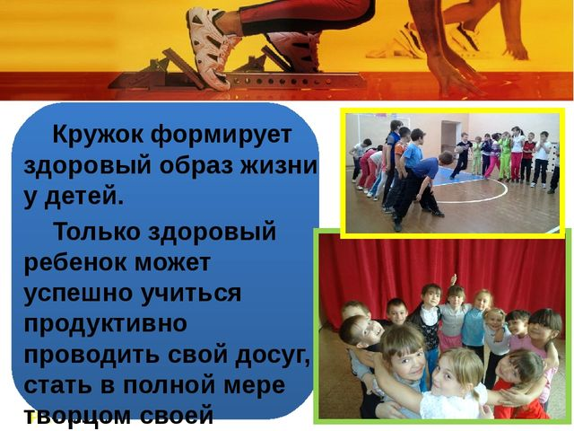 Кружок формирует здоровый образ жизни у детей. Только здоровый ребенок мож...