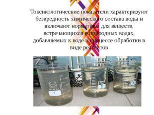 Токсикологические показатели характеризуют безвредность химического состава в