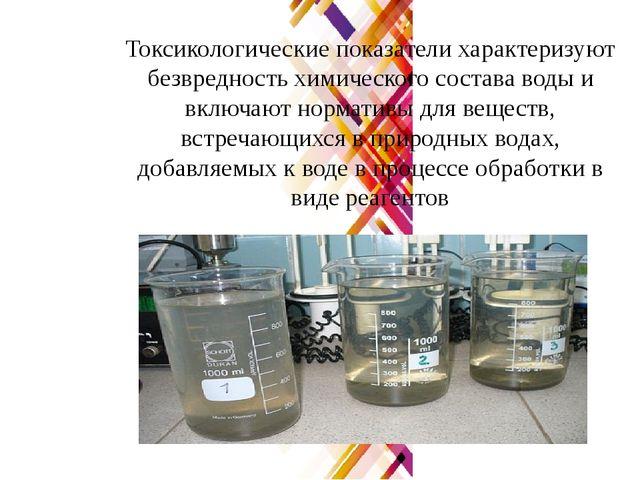Токсикологические показатели характеризуют безвредность химического состава в...