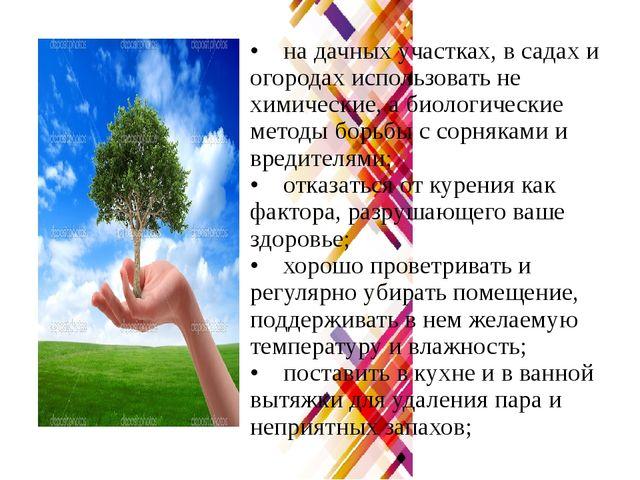 • на дачных участках, в садах и огородах использовать не химические, а би...