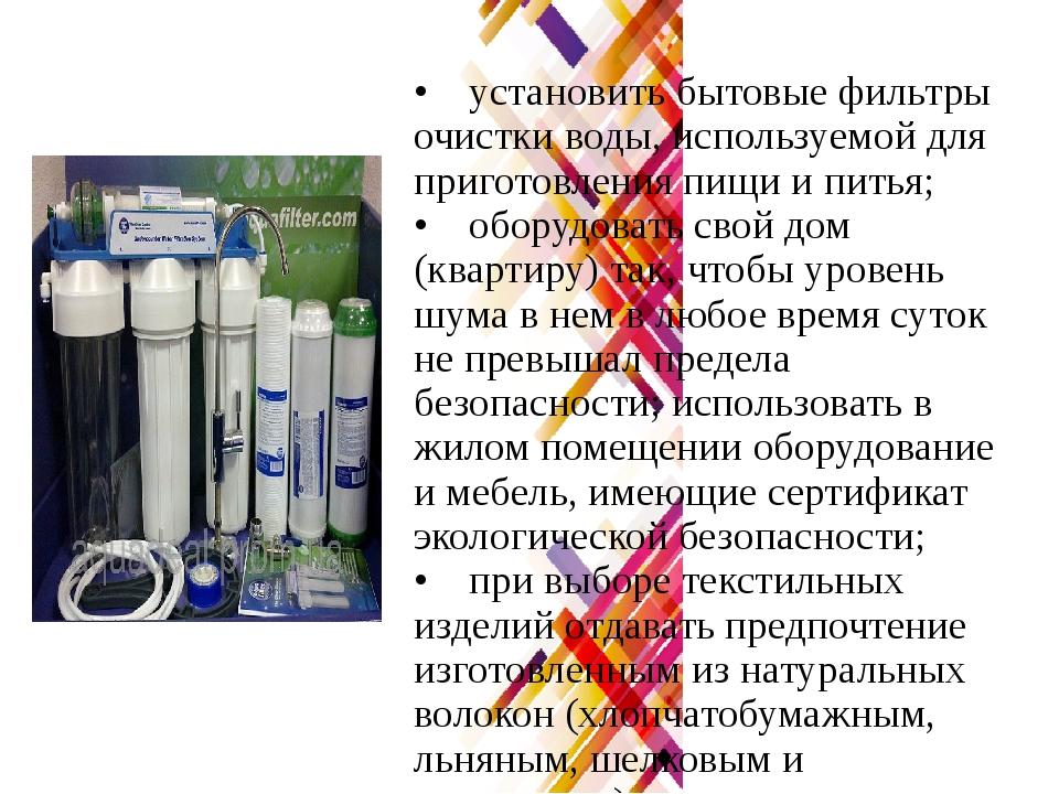 • установить бытовые фильтры очистки воды, используемой для приготовления...