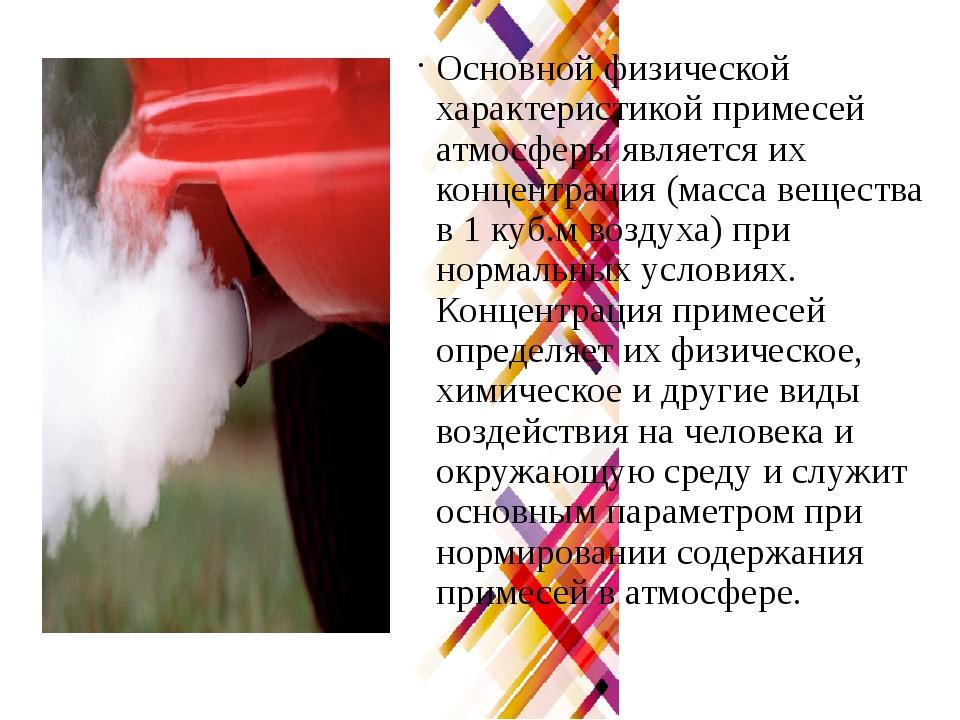 Основной физической характеристикой примесей атмосферы является их концентрац...