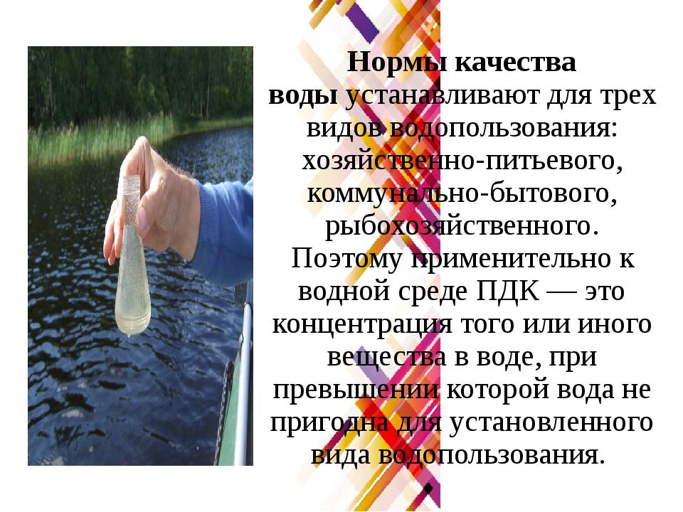 Нормы качества водыустанавливают для трех видов водопользования: хозяйствен...