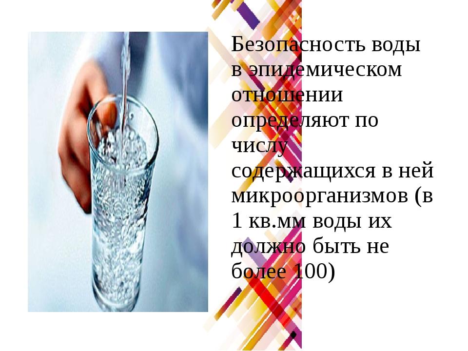 Безопасность воды в эпидемическом отношении определяют по числу содержащихся...