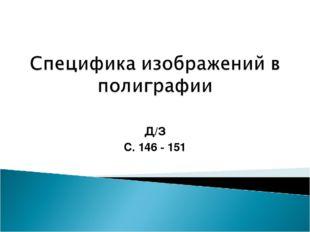 Д/З С. 146 - 151