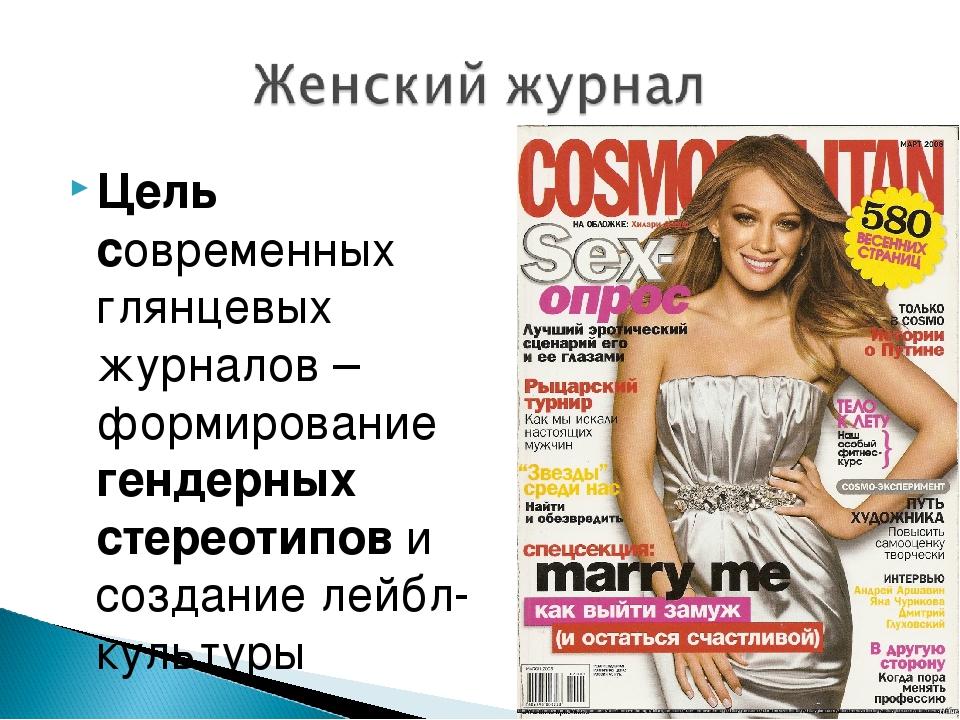 Цель современных глянцевых журналов – формирование гендерных стереотипов и со...
