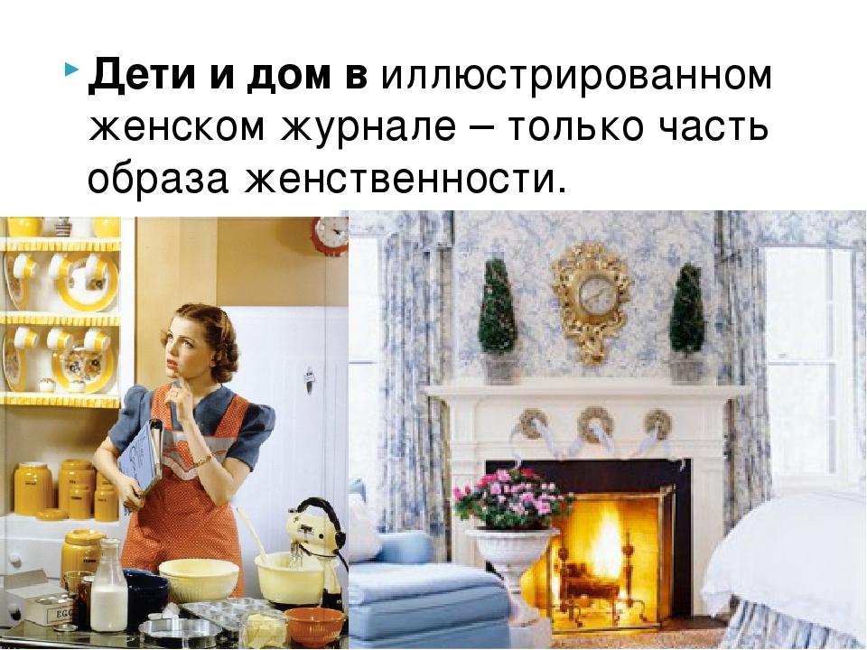 Дети и дом в иллюстрированном женском журнале – только часть образа женственн...